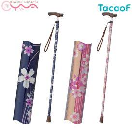 【幸和製作所(TacaoF)】テイコブ折りたたみ式伸縮ステッキ(首細) EON12 [折りたたみ杖]