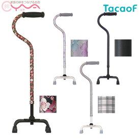 【幸和製作所(TacaoF)】テイコブアルミ製4点杖 EA4-102 [多脚杖]