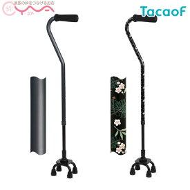 【幸和製作所(TacaoF)】コンパクト4点支持杖 おでかけステッキ CAM03 [多脚杖]