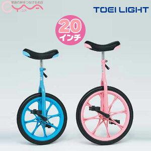 一輪車 20インチ トーエイライト(TOEILIGHT) ノーパンク 子供用 20インチ 青