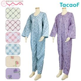 【幸和製作所(TacaoF)】テイコブエコノミー上下続き服 UW01 [介護 服][床周り用品]