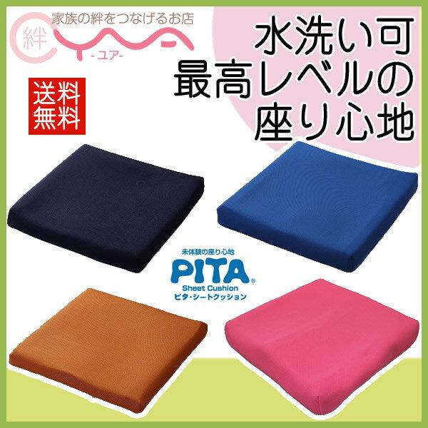 車椅子 車いす 車イス クッション 日本ジェル ピタ・シートクッション35 介護用品 送料無料