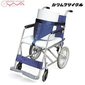 車椅子 車いす 車イス オプション カワムラサイクル シートベルト あんしんベルト 介護用品 送料無料