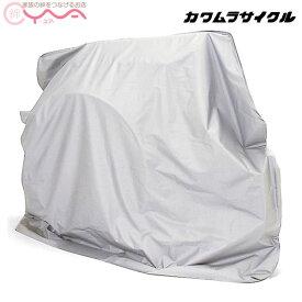 車椅子 車いす 車イス オプション カワムラサイクル カバー 介護用品 送料無料