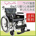 車椅子 車いす 車イス カワムラサイクル BM22-45SB-M 介護用品 送料無料
