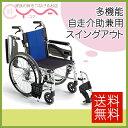車椅子 軽量 折り畳み MiKi ミキ BAL-3 車いす 車イス 介護用品 送料無料