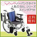 車椅子 車いす 車イス MiKi ミキ BAL-5 介護用品 送料無料