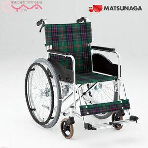 車椅子 車いす 車イス 松永製作所 AR-271B 介護用品 送料無料