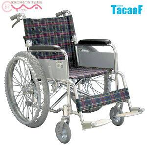 車椅子 軽量 折り畳み 【幸和製作所/TacaoF B-30】 車いす 車イス くるまいす ハンドブレーキ付き アルミ製 介護用品 送料無料