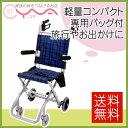 車椅子 軽量 折り畳み マキテック (マキライフテック) のっぴー NP-001BL 車いす 車イス 介護用品 送料無料