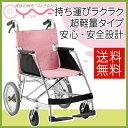 車椅子 軽量 折り畳み 松永製作所 USL-2B 車いす 車イス 介護用品 送料無料