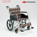 車椅子 車いす 車イス 松永製作所 AR-380 介護用品 送料無料