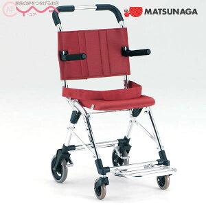 車椅子 軽量 折り畳み 松永製作所 MV-2 車いす 車イス 介護用品 送料無料