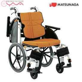 車椅子 多機能【松永製作所】ネクストコア-マルチ NEXT-41B [介助式車椅子] [背折れ] [背シート調整] [肘跳ね上げ] [脚部スイングアウト]
