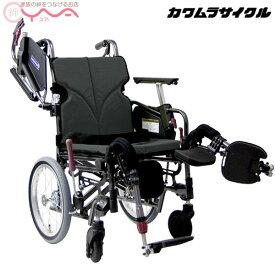 車椅子 折り畳み 【カワムラサイクル】KMD-C16-40(38/42/45)-EL-M(H/SH) [Modern-Cstyle] [介助式車椅子] [介助ブレーキ付]