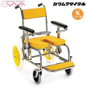 車椅子 【カワムラサイクル】シャワー用 車椅子 KS2 [シャワー用] [介助式] [アームサポート上下式] [脚部前後スライド式] [浴槽対応可能]