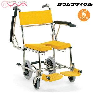 車椅子 【カワムラサイクル】シャワー用 車椅子 KS4[シャワー用] [介助式] [アームサポート跳ね上げ式] [浴槽対応可能]