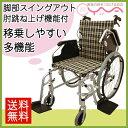 車椅子 軽量 折り畳み 自走介助兼用 多機能 【ケアテックジャパン コンフォート CAH-50SU】 車いす 車イス 介護用品 …