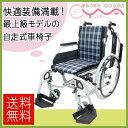 車椅子 軽量 折り畳み 【ケアテックジャパン コンフォートプレミアム CAH-52SU】 自走介助兼用 多機能 車いす 車イス …