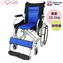 車椅子 軽量 折り畳み 【ケアテックジャパン ハピネスライト CA-12SU】 自走介助兼用 車いす 車イス くるまいす 介護…