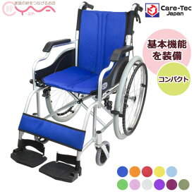 車椅子 軽量 折り畳み 【ケアテックジャパン ハピネスコンパクト CA-10SUC】 自走介助兼用 車いす 車イス くるまいす 11色から選択可 介護用品 おしゃれ 送料無料