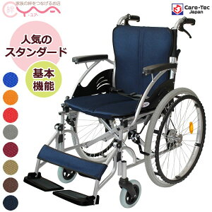 車椅子 軽量 折り畳み 【ケアテックジャパン ハピネス CA-10SU】 自走介助兼用 車いす 車イス くるまいす 11色から選択可 介護用品 おしゃれ 送料無料