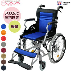 車椅子 軽量 折り畳み 【ケアテックジャパン ハピネスライト CA-12SU】 自走介助兼用 車いす 車イス くるまいす 介護用品 おしゃれ 送料無料