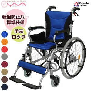 車椅子 軽量 折り畳み 【ケアテックジャパン ハピネスプレミアム CA-32SU】 自走介助兼用 車いす 車イス くるまいす 自走式 介護用品 おしゃれ 送料無料