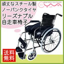 車椅子 車いす 車イス 自走専用 【ケアテックジャパン ウィッシュ CS-10】 くるまいす 介護用品 送料無料 母の日