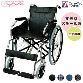 車椅子 車いす 車イス 自走専用 【ケアテックジャパン ウィッシュ CS-10】 くるまいす 介護用品 送料無料