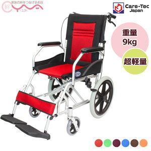 車椅子 軽量 折り畳み 【ケアテックジャパン ハピネスライト-介助式- CA-22SU】 介助式 車いす 車イス くるまいす 介護用品 送料無料