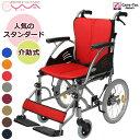 【新商品】車椅子 軽量 折り畳み 【ケアテックジャパン ハピネス介助 CA-21SU】 介助式 車いす 車イス くるまいす 8色…