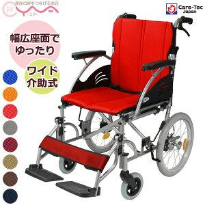 【新商品】車椅子 軽量 折り畳み 【ケアテックジャパン ハピネスワイド CA-25SU】 介助式 車いす 車イス くるまいす 8色から選択可 介護用品 おしゃれ