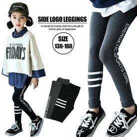 サイドロゴ レギパン キッズ スパッツ レギンス ブラック グレー ボトムス ロング キッズダンス衣装 男の子 女の子 130cm 140cm 150cm 160cm 子供服子供服yuai