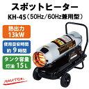 【送料無料】ナカトミ(NAKATOMI) スポットヒーター KH-45 50/60Hz兼用型【業務用油だき可搬形ヒーター】【灯油式ヒーター】