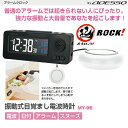 【送料無料】アデッソ 電波時計 振動式目覚まし電波時計 MY-96 置時計新生活 寝坊