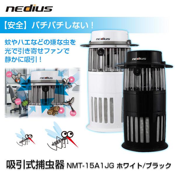【送料無料】Suiden スイデン nedius 吸引式捕虫器 NMT-15A1JG ホワイト/ブラック