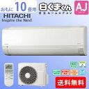エアコン 日立 10畳用 白くまくん「RAS-AJ28G(W)」 HITACHI ルームエアコンAJシリーズ スターホワイト 単相100V