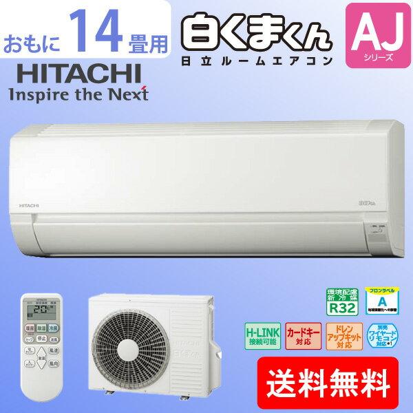 エアコン 日立 14畳用 白くまくん「RAS-AJ40G2(W)」 HITACHI ルームエアコンAJシリーズ スターホワイト 単相200V (三相200V不可)