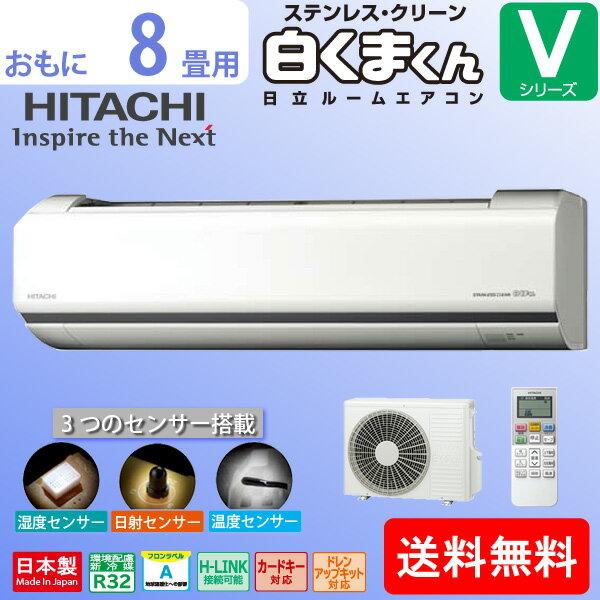 エアコン 日立 8畳用「RAS-V25G(W)」HITACHI ルームエアコン 白くまくん「Vシリーズ」スターホワイト 単相100V