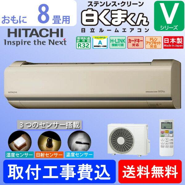 エアコン 日立 8畳用「RAS-V25G(C)」基本 工事費込み 工事日指定不可/業者とお打合せ HITACHI ルームエアコン 白くまくん「Vシリーズ」シャインベージュ 単相100V 代金引換不可