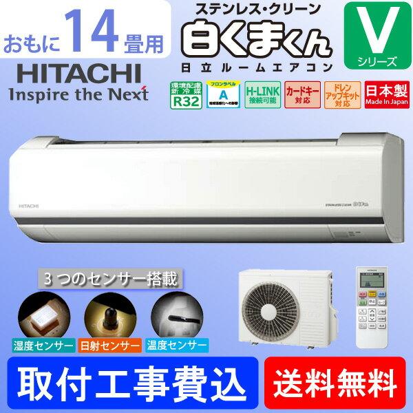 エアコン 日立 14畳用「RAS-V40G2(W)」基本 工事費込み 工事日指定不可/業者とお打合せ HITACHI ルームエアコン 白くまくん「Vシリーズ」スターホワイト 単相200V(三相200V不可)代金引換不可