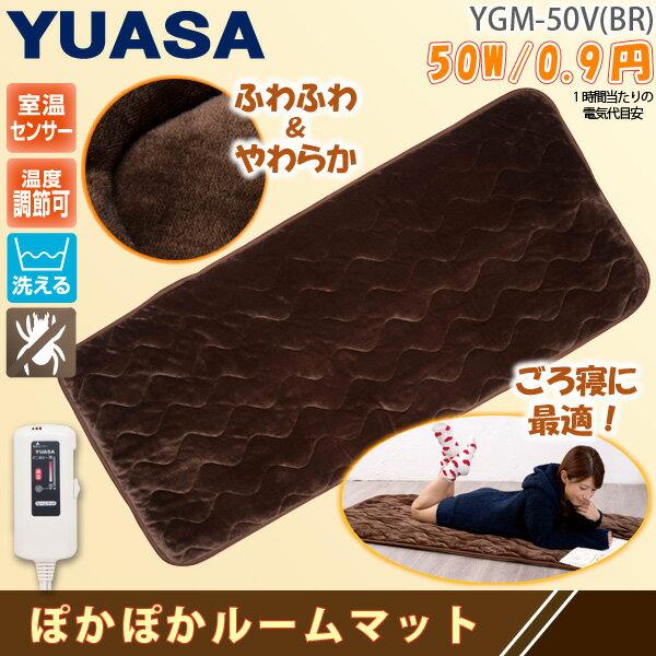 ホットマット YGM-50V(BR) ブラウン ホットカーペット 1畳/1人用 ぽかぽかルームマット ごろ寝マットにおすすめ ユアサ/YUASA
