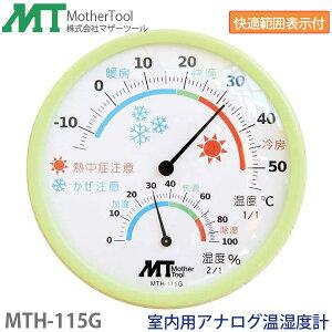 アナログ温湿度計 MTH-115G(グリーン)室内用アナログ温湿度計(温度計・湿度計・環境範囲表示)壁掛け・卓上両対応 マザーツール