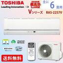 東芝 TOSHIBA ルームエアコン Vシリーズ RAS-2257V ムーンホワイト 6畳用 単相100V