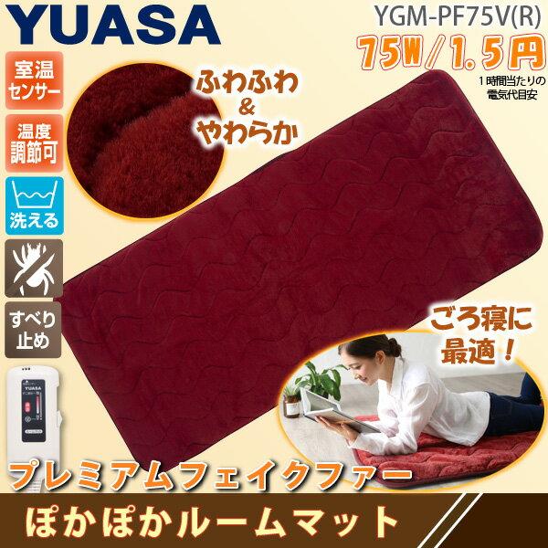 ホットマット YGM-PF75V(R) レッド プレミアムフェイクファー ホットカーペット 1畳/1人用 ぽかぽかルームマット ごろ寝マットにおすすめユアサ/YUASA