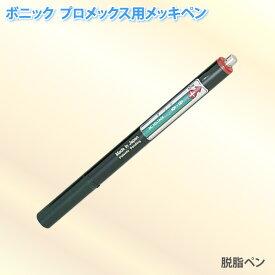 ボニック プロメックス用 メッキペン 脱脂ペン10ml ペン式でメッキ作業が楽々 プロメックス鍍金装置本体が必要です 代金引換不可