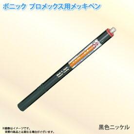 ボニック プロメックス用 メッキペン 黒色ニッケルメッキペン10ml ペン式でメッキ作業が楽々 プロメックス鍍金装置本体が必要です 代金引換不可