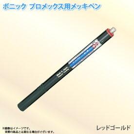 ボニック プロメックス用 メッキペン レッドゴールドメッキペン10ml ペン式でメッキ作業が楽々 プロメックス鍍金装置本体が必要です 代金引換不可