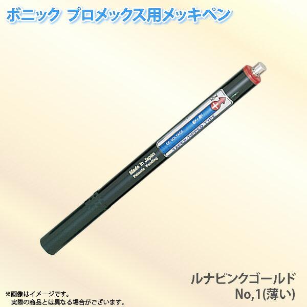 ボニック プロメックス用 メッキペン ルナピンクゴールドメッキペンNo,1(薄い)10ml ペン式でメッキ作業が楽々 プロメックス鍍金装置本体が必要です 代引不可